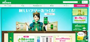 mineo(マイネオ)公式サイト
