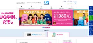 UQ mobile(ユーキューモバイル)公式サイト