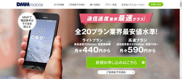 おすすめ格安SIM DMM mobile