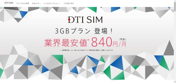 おすすめ格安SIM|DTI