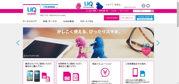 おすすめ格安SIM|UQ mobile