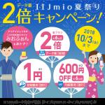 【2018年9月】IIJmio夏祭り!600円割引&データ倍増×6ヶ月