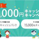 【2018年9月】nuroモバイル 最大15,000円キャッシュバック