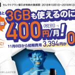【2018年11月】BIGLOBEモバイル6ヶ月間毎月1,200円割引キャンペーン