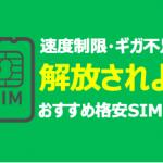 上限なしで使い放題!データ通信定額で使えるおすすめ格安SIM3つ