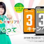 【2018年8月】6ヶ月間月額333円〜!mineoの3つそろって333キャンペーン