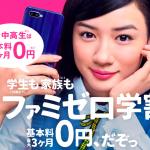 【学割2019】UQmobileなら最大5ヶ月基本料0円