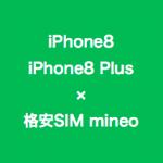 台数限定【WEB申込可】iPhone8シリーズ×格安SIMセットが登場!人気のmineoから