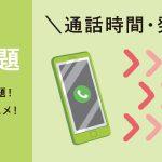 【格安SIM無制限かけ放題】音声通話完全定額が使えるQTモバイル