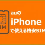 【au iPhone】格安SIMで使える機種は?対応機種と動作確認済み格安SIM比較