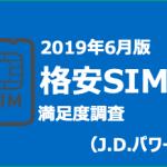 【格安SIM満足度2019】J.D.パワージャパン調べ