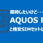 AQUOS R3と格安SIMのセット販売はある?