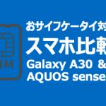 【おサイフケータイ対応格安スマホ】コスパ最強は?!Galaxy A30とAQUOS sense2を比較