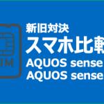 【新旧SIMフリースマホ比較】AQUOS sense2とAQUOS sense3のスペック比較