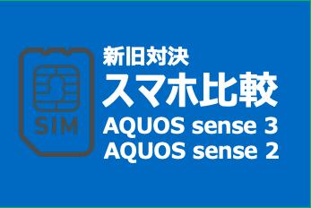 AQUOS sense3とAQUOS sense2比較