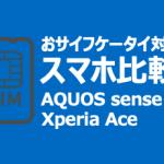 【SIMフリー比較】AQUOS sense3 & Xperia Aceと注目のSIMフリースマホ