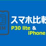 【スマホ比較】P30 liteとiPhone7を比較!スペックやカメラ性能は?