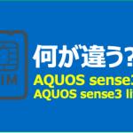 【何が違う?!】AQUOS sense3とAQUOS sense3 liteを比較