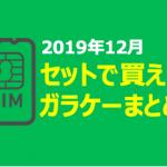【2019年12月】格安SIMとセットで買えるガラケーまとめ