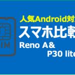 【SIMフリー比較】OPPO Reno AとP30 liteを比較!スペックやカメラ性能は?