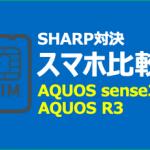 【SIMフリー比較】AQUOS sense3 とAQUOS R3比較!スペックやカメラ性能は?