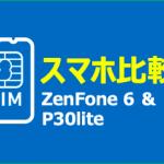 【SIMフリー比較】Zenfone6 とP30 lite比較!スペックやカメラ性能は?