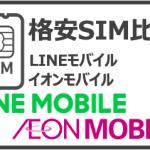 【MVNO比較】LINEモバイルとイオンモバイルを比較!料金や回線、契約期間など