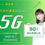 【2020年12月】mineoが5Gに対応!iPhone12でも5Gが使える