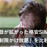 [2021年]おすすめ格安SIMの無制限かけ放題・通話定額を比較