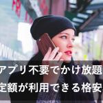 アプリ不要でかけ放題・通話定額が使える格安SIM