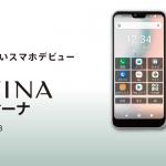 【動作確認状況】GRATINA KYV48で使える格安SIM